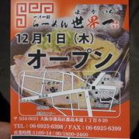 【新店】醤油豚骨 あっさり@一汁一麺 らーめん 世界一(よかいち)