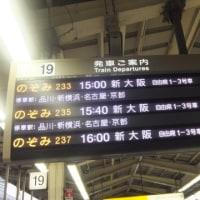 東京小旅行
