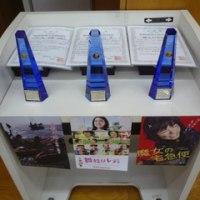 2014年度無煙映画大賞授賞式