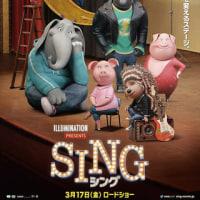 [映画『SING』を観た]