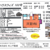 駅近 広々洋室9帖!