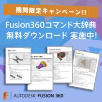 実質無料の3DCAD「Autodesk Fusion360」の使い方を無料で学べるオススメ解説動画サイトのまとめ