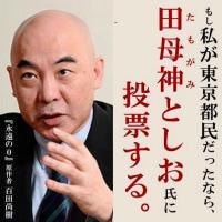 【なにいってんだか】百田尚樹とケント・ギルバートそして本居宣長