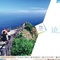 ウェブ:夏九州JRおでかけネット