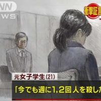 現世考: 名古屋大生殺人事件,無期懲役に。無責任の象徴だ!!