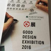 2016年度グッドデザイン賞受賞展