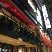 銀座ディナー 三笠会館 LA VIOLA ピアノの調べに浸りながら絶品イタリア料理を満喫  東京 銀座 三笠会館 イタリアンバール  ラ ヴィオラ