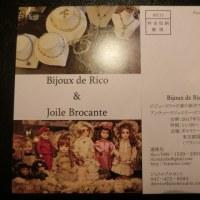 3月7日(火)~13日(月)東京・国立ギャラリー・ロージナにてフェアー開催