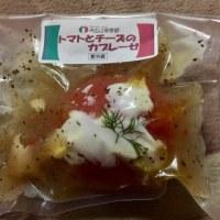 スーパーで買った♪カプレーゼ(#^.^#)