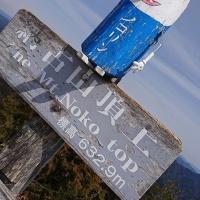 納古山登山