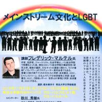 LGBT - 人権と広告価値