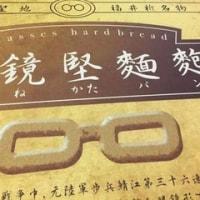 マジに堅ぁーい!「眼鏡聖地、福井新名物・眼鏡堅麺麭 」