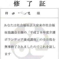 介護ボランティア講座 二日目 (*^_^*)
