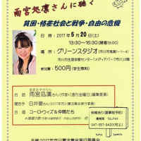 5.20市川憲法集会