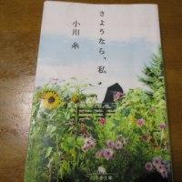 小川糸「さようなら、私」~心に巣くっていたわだかまりが、ちょっとしたきっかけで無くなっていくってことあるんだなぁ~