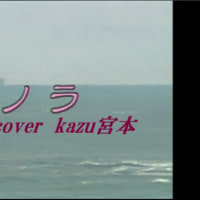 ♪・ ノ ラ / 門倉有希 // kazu宮本