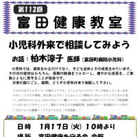 [お知らせ]富田健康教室:小児科外来で相談してみよう