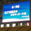 西日本少年サッカー大会最終結果
