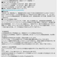1/16 オフィシャルのTwitterの呟きは~ Vol.3 (大阪リリイベ関連)