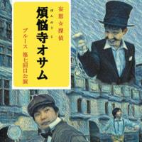 「BLUES vol.07 『妄想☆探偵 煩悩寺オサム』 関連ツイートまとめ」をトゥギャりました。
