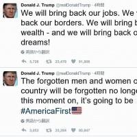 大統領のつぶやき ・・・