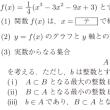 難関大・有名大・本番レベル記述模試・数学 341b