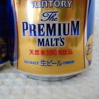 サントリー ザ・プレミアム・モルツ/香るエール 2017干支デザイン缶 酉歳 350ml 2本セット