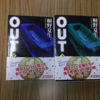 『OUT。』