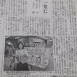 7月22日(土曜日)の千葉日報新聞に「ユニバーサルデザインって?『誰でも便利』紹介」というタイトルで紹介されました
