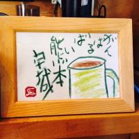 熊本地震義援金に寄付しました!