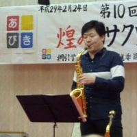 サクソフォン&ピアノデュオ音楽鑑賞会
