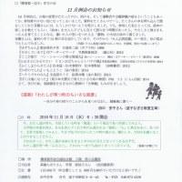 随筆風に書く 「横須賀・逗子作文の会」11月例会のご案内
