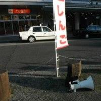 11月25日朝。八幡駅前で宣伝をしまいた。終了後、どこからか、大きな拍手をいただきました。