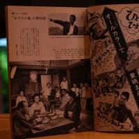 キネマ旬報1967年7月下旬号