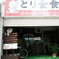 とり鍋うどん/元祖 とり金(津新町駅前)