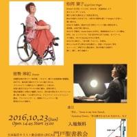 秋のゴスペルジャズコンサート