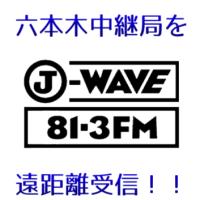 【遠距離受信】J-WAVE六本木中継局が意外な方法で受信!?
