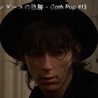 ジョニー・サンダースの軌跡 - Goth Pop #13