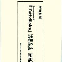 Ānandagarbha造『Tattvāloka』「金剛界品」金剛界大曼荼羅 和訳