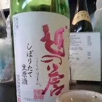 新潟柏崎の地酒 原酒造さんの越の誉 純米しぼりたて生原酒