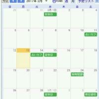アロマタイムカフェ、貸し切り&イベントカレンダー