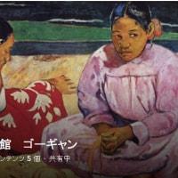 世界の美術館めぐり(Google Art Project)関連のブログを振り返ってみました。(海外編)