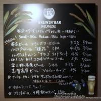 フードリエ新製品『贅卓ブレント』試食パーティ@Brewin'bar monde