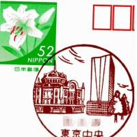 東京都-東京中央郵便局_風景印