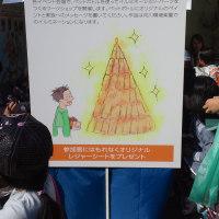 第26回岐阜県農業フェスティバル