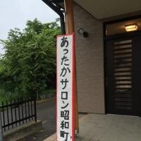 本日は「あったかサロン昭和町」を訪問。