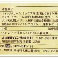 """【3/21発売】NEW!ファミリーマート """"ダブルクリームサンド(ホイップ&カスタード)"""" (Family Mart)"""