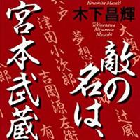 「敵の名は、宮本武蔵」 木下昌輝著 KADOKAWA