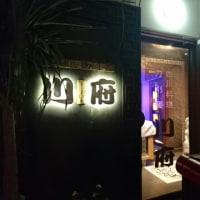 神保町☆四川料理・川府