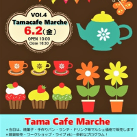 Tamacafe Marche vol.4 今年も参加します!!